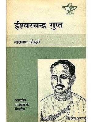 ईश्वरचन्द्र गुप्त (हिन्दी साहित्य के निर्माता) - Ishwar Chandra Gupta (Makers of Indian Literature)