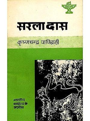 सरला दास (हिन्दी साहित्य के निर्माता) - Sarla Das (Makers of Indian Literature)