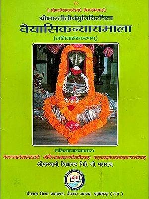वैयासिकन्यायमाला: Vaiyasika Nyaya Mala with Hindi Commentary