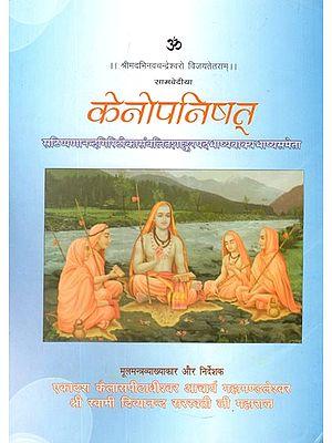 केनोपनिषत् (संस्कृत एवम् हिन्दी अनुवाद) - Kena Upanishad