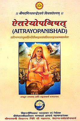 ऐतरेय उपनिषद (संस्कृत एवम् हिन्दी अनुवाद) - Aitreya Upanishad