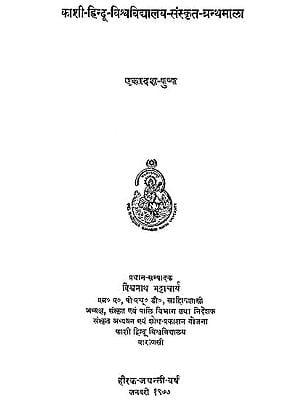 ध्वनिप्रस्थान में आचार्य मम्मट का अवदान: Contribution of Acharya Mammata to Dhvani (A Rare Book, Slightly Pinholed)