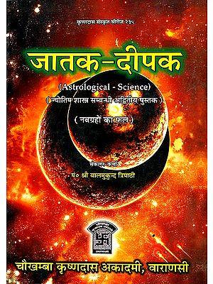 जातक दीपक (शास्त्र सम्बन्धी अव्दितीय पुस्तक) - Astrological Science