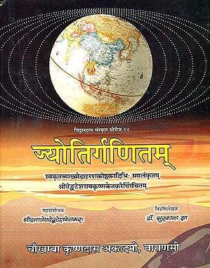 ज्योतिर्गणितम् Jyotira Ganitam