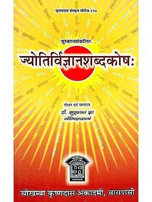 ज्योतिर्विज्ञानशब्दकोष: Jyotira Vijnana Shabda Kosha