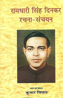 रामधारी सिंह दिनकर रचना संचयन: Anthology of Selected Writings of Hindi Writer Ramadhari Singh Dinkar
