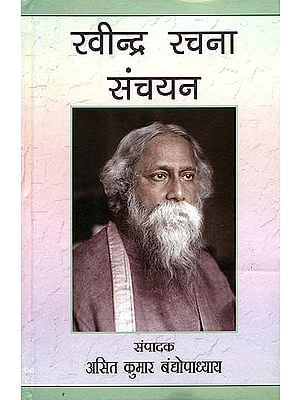 रवीन्द्र रचना संचयन: An Anthology of Rabindranath Tagore (Selected Writings)