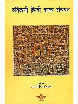 दक्खिनी हिन्दी काव्य संचयन: An Anthology of Dakkhini Hindi Poetry