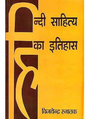 हिन्दी साहित्य का इतिहास: A History of Hindi Literature
