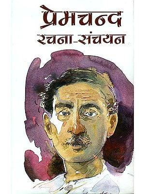 प्रेमचंद रचना संचयन: An Anthology of the Hindi Writings of Premchand