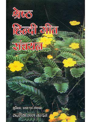 श्रेष्ठ हिन्दी गीत संचयन: An Anthology of Best Hindi Poems