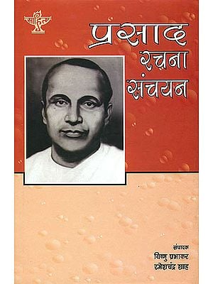 प्रसाद रचना संचयन: Selections from the Writings of Jai Shankar Prasad