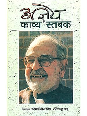 अज्ञेय काव्य स्तबक: Selected Poems of Ajneya