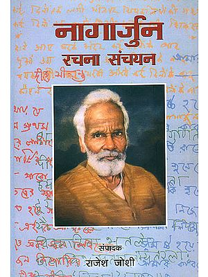 नागार्जुन रचना संचयन: An Anthology of Selected Writings of Nagarjuna