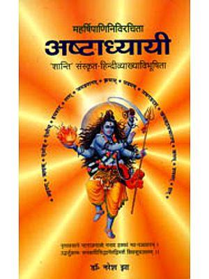 अष्टाध्यायी (संस्कृत एवम् हिन्दी अनुवाद) - Ashtadhyayi of Panini: Sanskrit Text with Explanation in Hindi