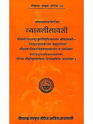 न्यायलीलावती: Nyaya Lilavati with Three Sanskrit Commentaries