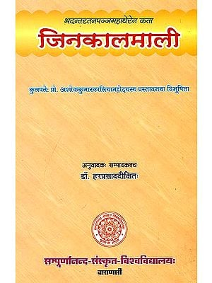जिनकालमाली: Jinakalamali of Sri Bhadanta Ratanapanna Mahathera