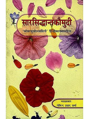 सार सिध्दान्त कौमुदी (संस्कृत एवम् हिन्दी अनुवाद): Sara Siddhant Kaumudi- Sanskrit Text with Hindi Translation