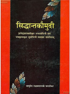 सिद्धान्तकौमुदी: Siddhanta Kaumudi with The Tattvabodhini Commentary