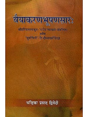 वैयाकरणभूषणसार (संस्कृत एवम् हिन्दी अनुवाद) - Vaiyakarana Bhushana Sara