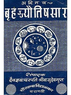 बृहज्ज्यौतिषसार: Briha Jyotish Sara