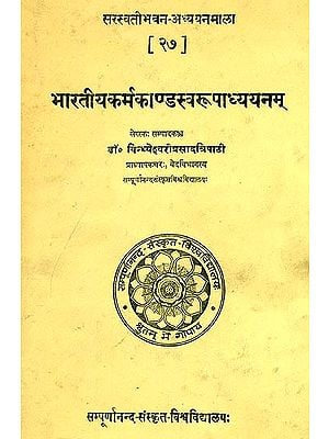 भारतीयकर्मकाण्डस्वरुपाध्यायनम् A Study of Karmakanda (An Old and Rare Book)