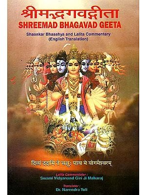 श्रीमद्भगवदगीता: Shrimad Bhagavad Gita with Shanker Bhashya and Lalita Commentary (Kailash Ashram Edition)