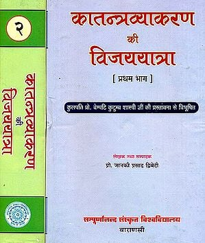कातन्त्रव्याकरण की विजययात्रा: Katantra Vyakarana ki Vijay Yatra (Set of 2 Volumes)
