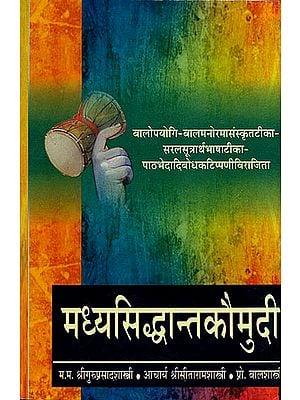 मध्यसिध्दान्तकौमुदी: Madhya Siddhanta Kaumudi