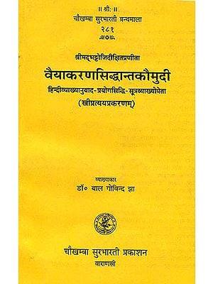 वैयाकरणसिध्दान्तकौमुदी (संस्कृत एवम् हिन्दी अनुवाद) - Vaiyakarana Siddhanta Kaumudi