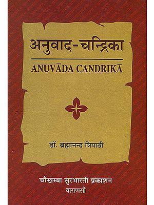 अनुवाद चंद्रिका: Anuvada Candrika