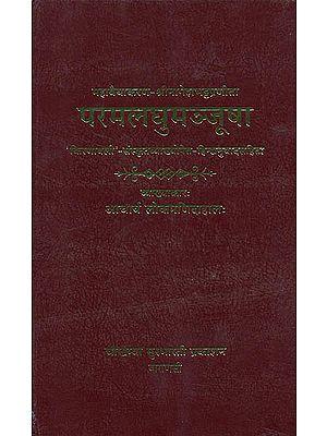 वैयाकरन सिध्दान्त परमलघुमंजूषा (संस्कृत एवम् हिन्दी अनुवाद) : Parama Laghu Manjusha