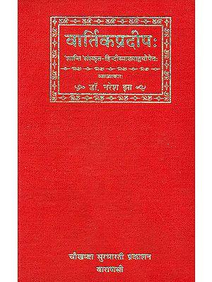 वार्तिकप्रदीप (संस्कृत एवम् हिन्दी अनुवाद) - Vartika Pradeep
