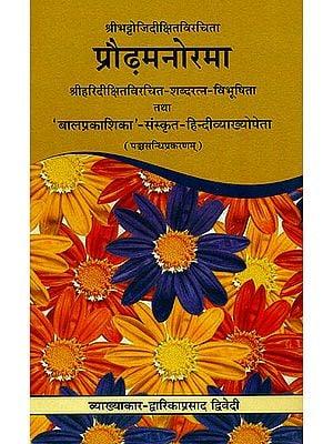 प्रौढ़मनोरमा (संस्कृत एवम् हिन्दी अनुवाद) - Praudha Manorama of Sri Bhattoji Diksita