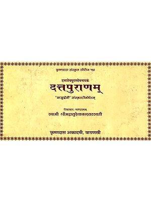 दत्तपुराणम्: Datta Puranam, Also Known as Dattatreya Purana