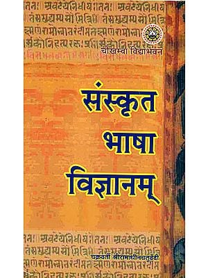 संस्कृत भाषा विज्ञानम्: Sanskrit Bhasha Vijnanam (A Philological Study of Sanskrit Language)