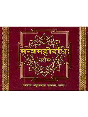 मन्त्रमहोदधि: Mantra Mahodadhi with Commentary (Khemraj Edition)