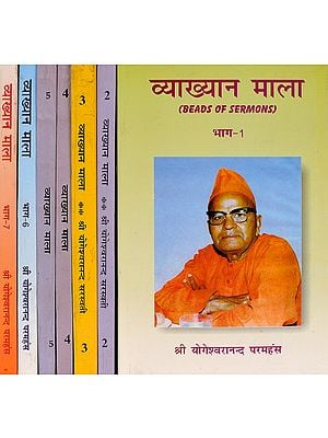 व्याख्यान माला: Beads of Sermons (Set of 7 Volumes)