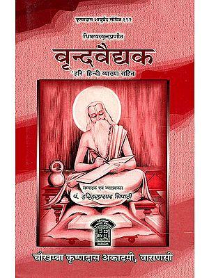 वृन्दवैद्यक (संस्कृत एवम् हिन्दी अनुवाद) - Vrinda Vaidyak