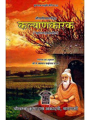 कल्याणकारक (संस्कृत एवम् हिन्दी अनुवाद सहित) -  Kalyana Karakam of Ugradityacharya