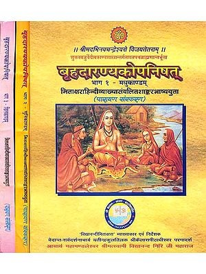 बृहदारण्यकोपनिषत्: Brihadaranyaka Upanishad with Shankaracharya's Commentary (Set of 3 Volumes)