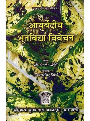 आयुर्वेदीय भूतविद्या विवेचन: Science of Ghost in Ayurveda