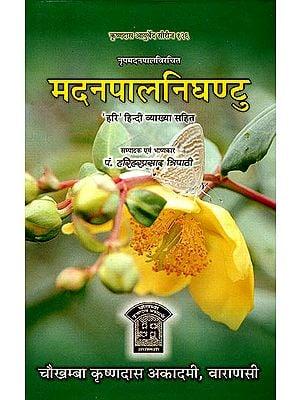 मदनपाल निघण्टु (संस्कृत एवम् हिन्दी अनुवाद) - Madanapala Nighantu