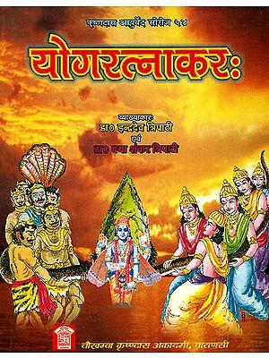 योगरत्नाकर (संस्कृत एवम् हिन्दी अनुवाद) - Yogaratnakara With Vaidyaprabha Hindi Commentary