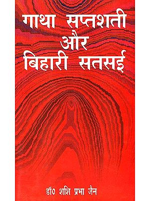 गाथा सप्तशती  और बिहारी सतसई: Gatha Saptashati and Bihari Satsai