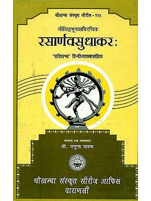 रसार्णवसुधाकर (संस्कृत एवम् हिन्दी अनुवाद) -Rasarnava Sudhakar