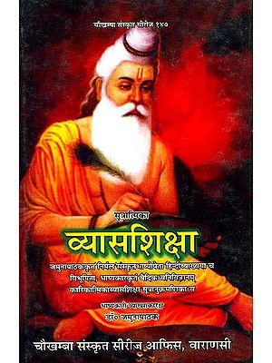 व्यासशिक्षा (संस्कृत एवम् हिन्दी अनुवाद) - Vyasa Shiksha