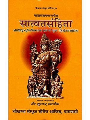 सात्वतसंहिता (संस्कृत एवम् हिन्दी अनुवाद) - Satvata Samhita: A Pancaratra Agam