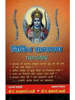 विविध रामायण - Different Ramayanas