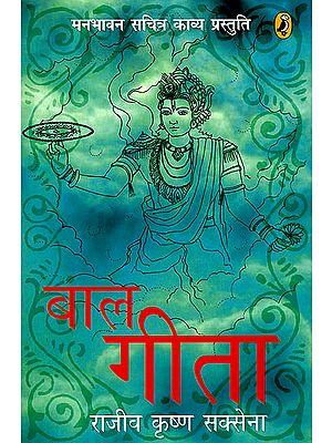 बाल गीता: Gita for Children